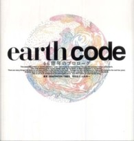 earth code―46億年のプロローグ