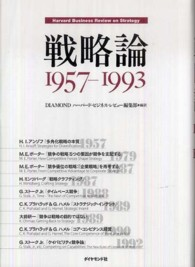 HARVARD BUSINESS PRESS<br> 戦略論1957‐1993