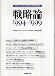 HARVARD BUSINESS PRESS<br> 戦略論1994‐1999