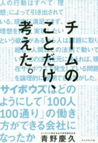 チ-ムのことだけ、考えた。 サイボウズはどのようにして「100人100通り」の