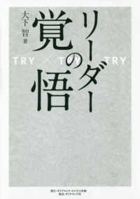リ-ダ-の覚悟 TRY×TRY×TRY