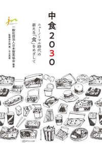 中食2030