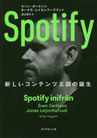 Spotify 新しいコンテンツ王国の誕生
