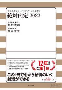 絶対内定2022 2022 自己分析とキャリアデザインの描き方 絶対内定 / 杉村太郎著