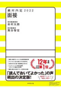 絶対内定2022 2022 面接 絶対内定 / 杉村太郎著