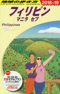 地球の歩き方 D27 フィリピン マニラ セブ '18-19 改訂