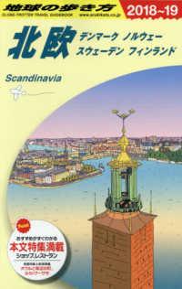 地球の歩き方 A29 北欧 デンマーク ノ ルウェー スウェーデン フィンランド '18-'19
