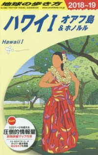 地球の歩き方 C01 ハワイI オアフ島& ホノルル '18-'19