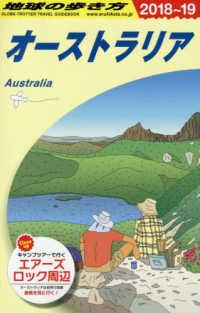 地球の歩き方 C11 オーストラリア '18-'19