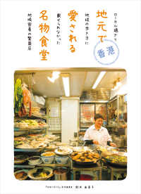 香港 地元で愛される名物食堂