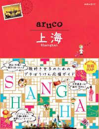 上海 地球の歩き方aruco