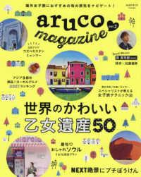 aruco magazine vol.2 地球の歩き方MOOK