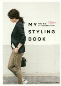 『MY STYLING BOOK』.png