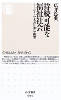 持続可能な福祉社会 「もうひとつの日本」の構想