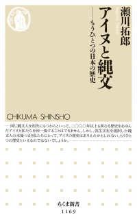 アイヌと縄文 もうひとつの日本の歴史