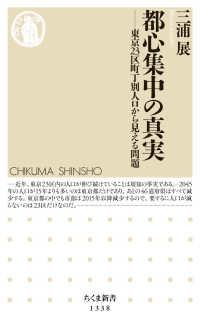 都心集中の真実 東京23区町丁別人口から見える問題