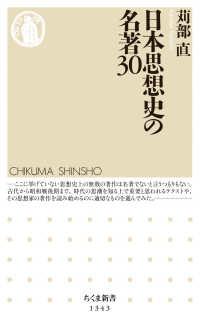 日本思想史の名著30 ちくま新書 1343
