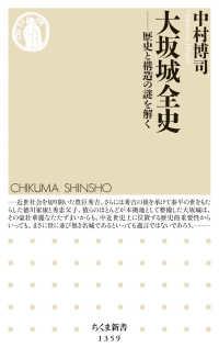 大坂城全史 歴史と構造の謎を解く ちくま新書 ; 1359
