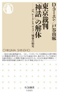 東京裁判「神話」の解体 パル、レーリンク、ウェブ三判事の相克
