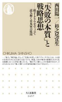 「失敗の本質」と戦略思想 孫子・クラウゼヴィッツで読み解く日本軍の敗因