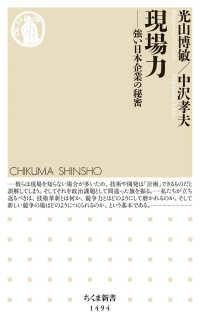 現場力 強い日本企業の秘密 ちくま新書