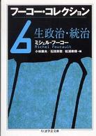 フ-コ-・コレクション 6