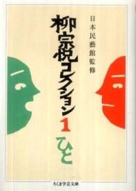 柳宗悦コレクション 1