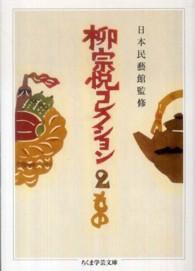 柳宗悦コレクション 2