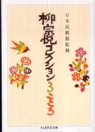 柳宗悦コレクション 3