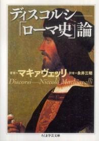 ディスコルシ 「ロ-マ史」論