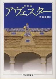 アヴェスタ- 原典訳