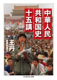中華人民共和国史十五講