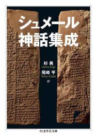 シュメ-ル神話集成