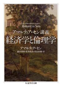 経済学と倫理学 アマルティア・セン講義