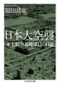 日本大空襲 本土制空基地隊員の日記/ 原田良次著