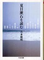 夏目漱石を読む