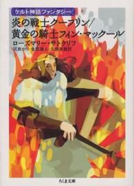 炎の戦士クーフリン ; 黄金の騎士フィン・マックール
