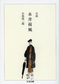 小説永井荷風
