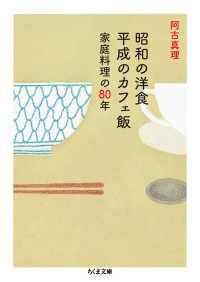 昭和の洋食平成のカフェ飯