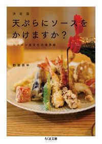 決定版 天ぷらにソースをかけますか?