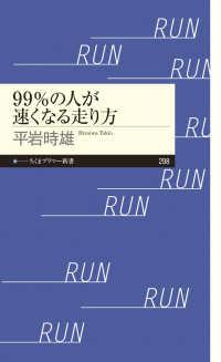 99%の人が速くなる走り方 ちくまプリマー新書 ; 298