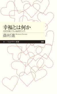 幸福とは何か 思考実験で学ぶ倫理学入門 ちくまプリマー新書 ; 308
