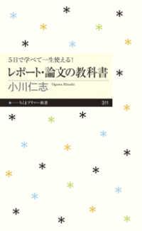 レポート・論文の教科書 5日で学べて一生使える! ちくまプリマー新書