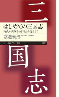 はじめての三国志 時代の変革者・曹操から読みとく ちくまプリマー新書 ; 337