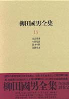 柳田國男全集 第13巻