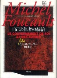 ミシェル・フ-コ-講義集成 12 コレ-ジュ・ド・フランス講義1982-1983年度