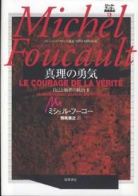 ミシェル・フ-コ-講義集成 13 コレ-ジュ・ド・フランス講義1983-1984年度
