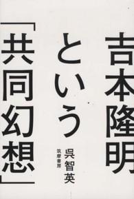 吉本隆明という「共同幻想」