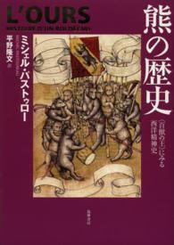 熊の歴史 〈百獣の王〉にみる西洋精神史