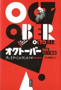 オクト-バ- 物語ロシア革命